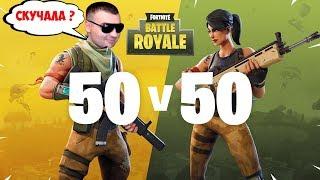 БИТВА АРМИЙ 50 на 50 в ФОРТНАЙТ КОРОЛЕВСКАЯ БИТВА☛Fortnite Battle Royale
