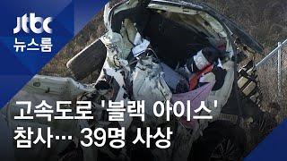 고속도로서 '블랙 아이스' 참사…7명 사망, 32명 부상