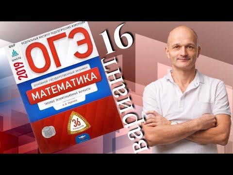 Решаем ОГЭ 2019 Ященко Математика Вариант 16
