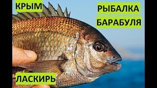Крым. Рыбалка на барабулю и ласкиря с берега.
