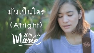 มันเป็นใคร (Alright) - Polycat【Cover by zommarie】