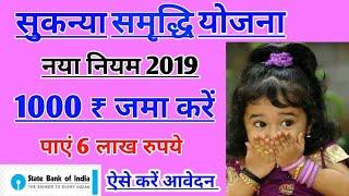 सुकन्या समृद्धि योजना में नया नियम 2019 ll Sukanya Samriddhi Yojana 2019 ll
