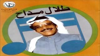طلال مداح / خلني امر / البوم طلال مداح رقم 9