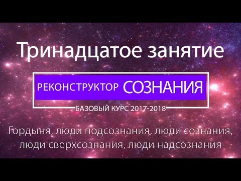 """""""Реконструктор Сознания"""" курс 2017-2018 13 семинар. Гордыня, люди подсознания."""