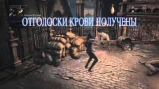 Первый опыт в роли сабмиссива (Bloodborne Stream part two)