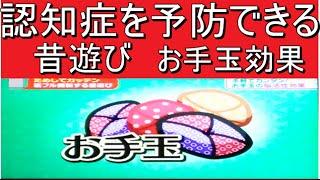 NHKためしてガッテン H26.10.29放送より。 お手玉による脳の活性化につ...