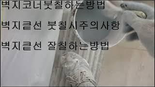 벽지코너 붓칠하는 방법공개?페인트23년 노하우공개..,…