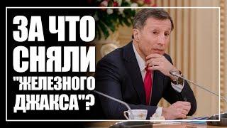 Неприкасаемых у Назарбаева нет? За что сняли 'железного' Джаксыбекова?