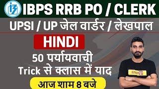 IBPS RRB PO / CLERK / UPSI / UP जेल वार्डर / लेखपाल || Hindi || By Vivek Sir || 50 पर्यायवाची