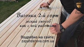 Вагонка деревянная как монтировать 2 сорт