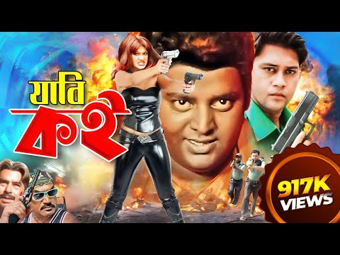 যাবি কই  | Jabi koi | Bangla Movie | Wakil Ahmed | Munmun | Shakil | Dipjol