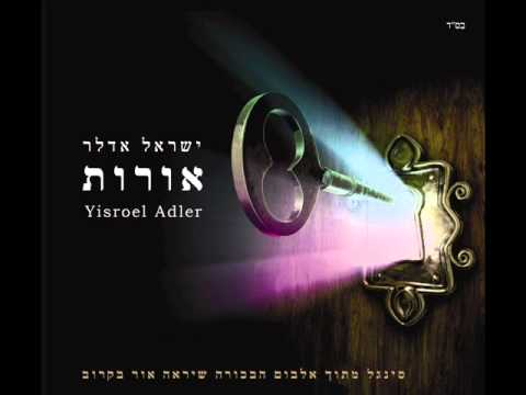 ישראל אדלר אורות | Yisroel Adler Lights - Oirois