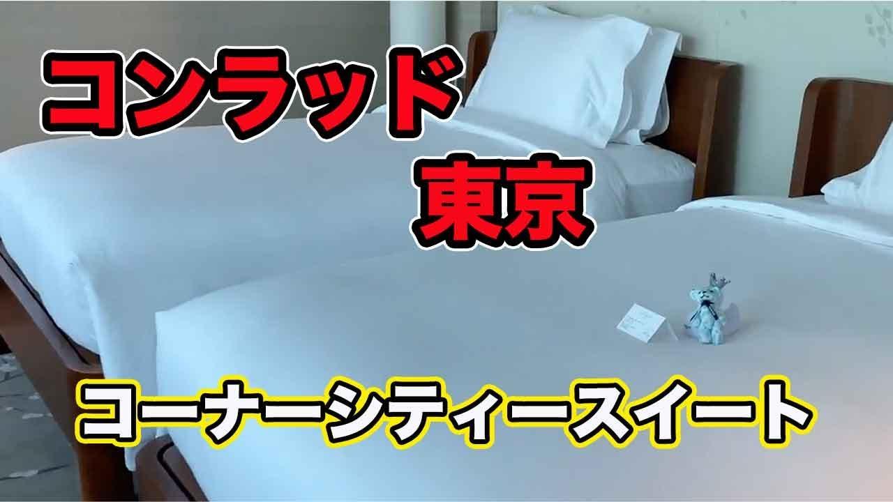 【コンラッド東京】コーナーシティースイート宿泊記