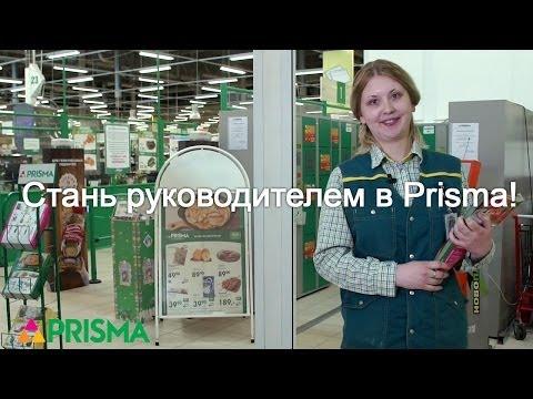 Заместитель заведующего отделом PRISMA. Видеовакансия