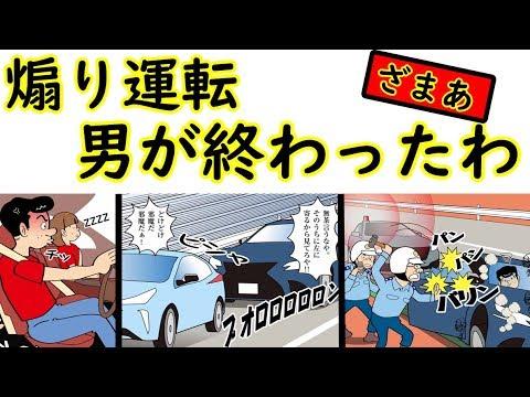漫画】レクサスで煽り運転をした男 → しっかり天罰でスカッと! - YouTube