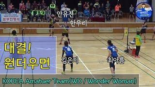 [여복 배드민턴 베스트랠리] 원더우먼팀,안유진-한우리vs김은지-최아름 /[Women's Doubles best rally] KOREA Amateur Badminton team