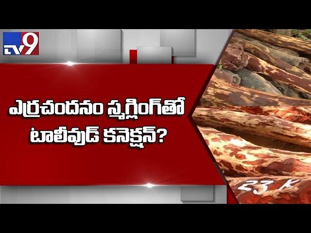 Jabardasth TV artist makes crores via red sanders smuggling! - TV9