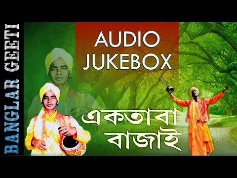 Bengali Happy Song   Ektara Bajay   একতারা বাজায়   Nitai Das Baul   Choice International