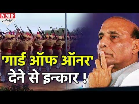 Police के जवानों ने Rajnath Singh को Guard Of Honour देने से किया इनकार