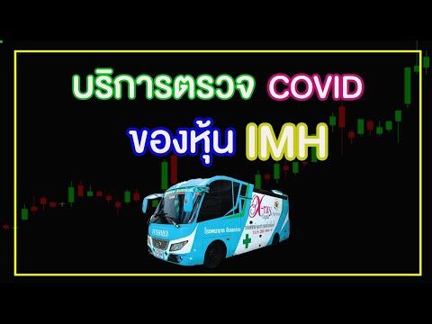 บริการตรวจ COVID ของหุ้น IMH