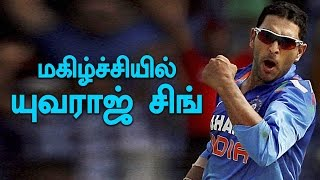 Yuvraj Singh looking for Champions Trophy win - Oneindia Tamil