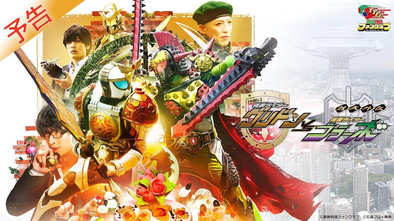 Kamen Rider Gaim Gaiden- Gridon VS Bravo TVCM 1 (English Subs)