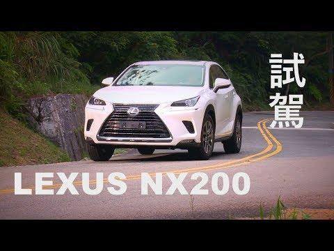 LEXUS NX 200 試駕 152萬起入主豪華SUV