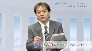 登録販売者講師スペシャルインタビュー<米山 博史+仲宗根 恵>『07.薬剤師と薬種商の違いってなんですか?』