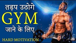 Hard GYM Motivational Video in Hindi | Best Bodybuilding Inspirational Speech by GVG Motivation