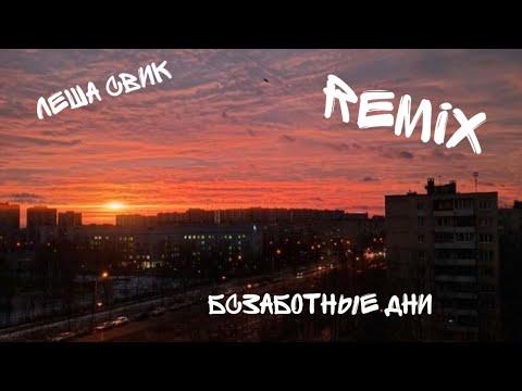 ЛЕША СВИК беззаботные дни (arroy \u0026 sergey raf remix