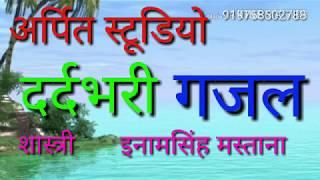 Gajal Inamsingh Shasti arpit studio jyonti mainpuri 9758502788