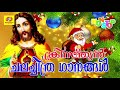 Christian Film Songs | Malayalam Christian Film Songs | Christmas Special film Songs