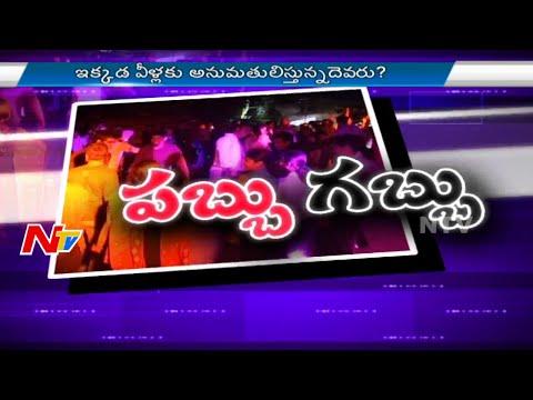 Special Focus On Increasing Pub Culture In Hyderabad | NTV