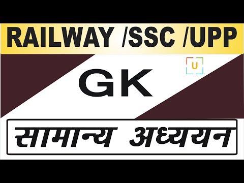 RAILWAY के लिए GK स्पेशल Practice Set (Part-6) || SSC CGL, RRB-ALP, Group D, UPP, SSC-CPO, CHSL etc.