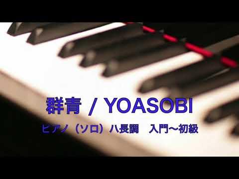 群青(ハ長調ver.) YOASOBI