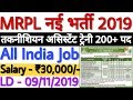 MRPL Recruitment 2019 Notiifcation For Technical Assistant Trainee | MRLP Vacancy 2019 All India