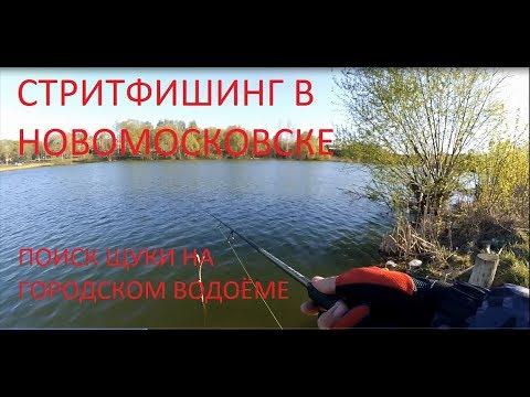 Стритфишинг в Новомосковске/Ловля щуки на Городском водоёме