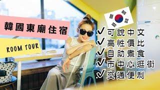 【ROOM TOUR】超值韓國住宿分享! 東大門高金園飯店 Hotel Gaon Golden Park Dongdaemun