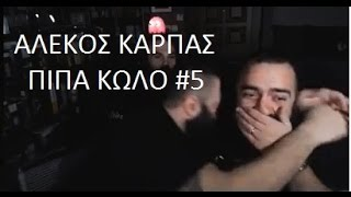 ΑΛΕΚΟΣ ΚΑΡΠΑΣ - ΠΙΠΑ ΚΩΛΟ #5