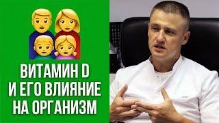 видео Функции витаминов