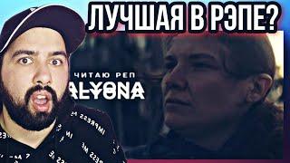 РЕАКЦИЯ на alyona alyona - Читаю реп