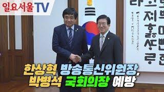 한상혁 방송통신위원장, 박병석 국회의장 예방