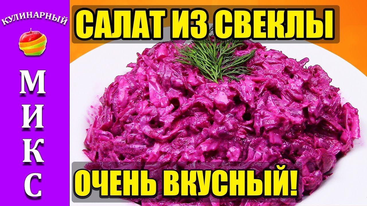 Салат из свеклы, сыра и чеснока. Простой, но очень вкусный рецепт!