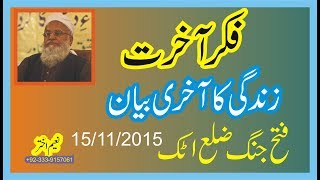 Syed Abdul Majeed Nadeem (LAST BAYAN) at Fateh Jang Attock on 15th November 2015