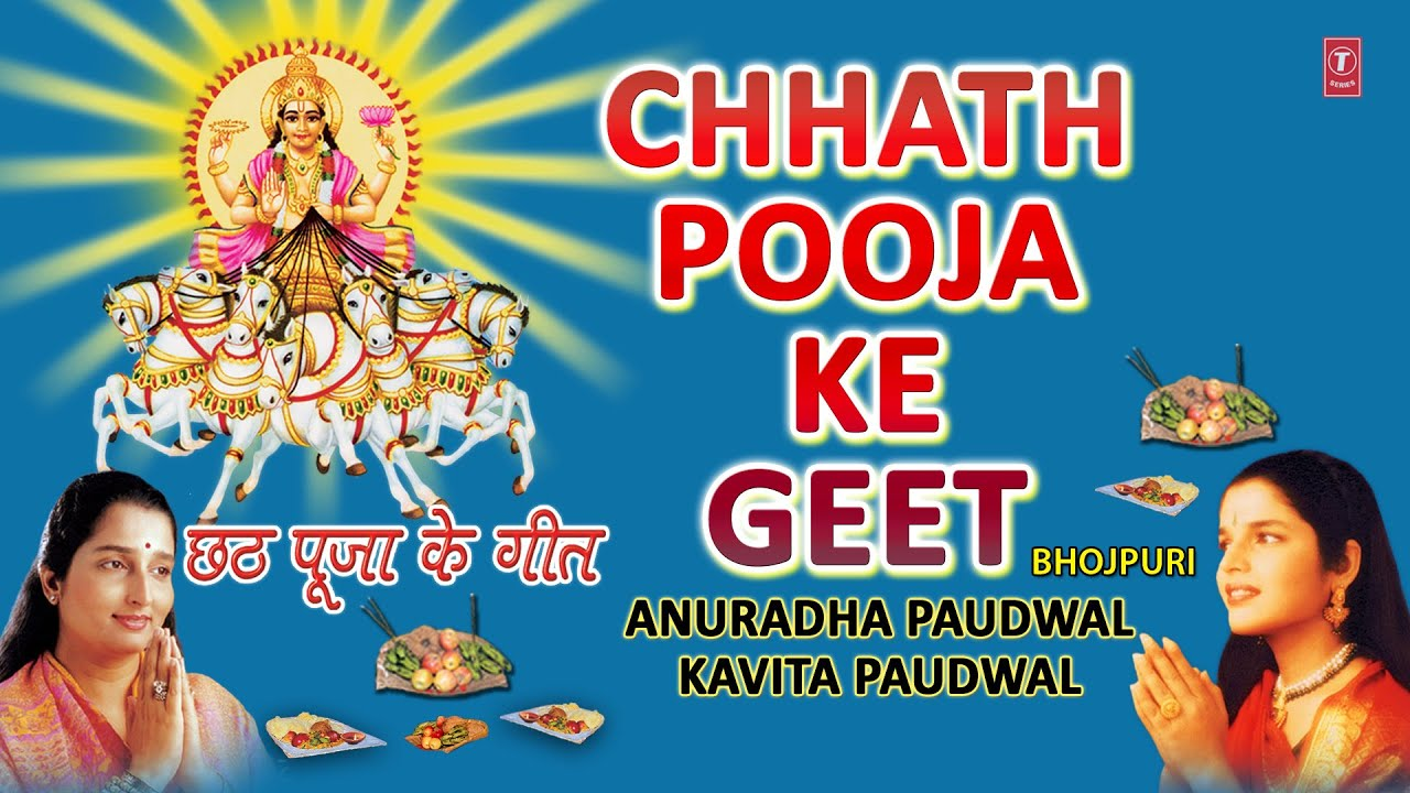 Chhath Pooja Ke Geet By Anuradha Paudwal, Kavita Paudwal Full Audio Songs Juke Box