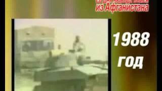 Афганистан 1988 год клип Юрия Максимова