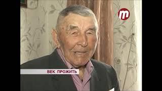 Куклин Василий Васильевич - ветеран ВОВ