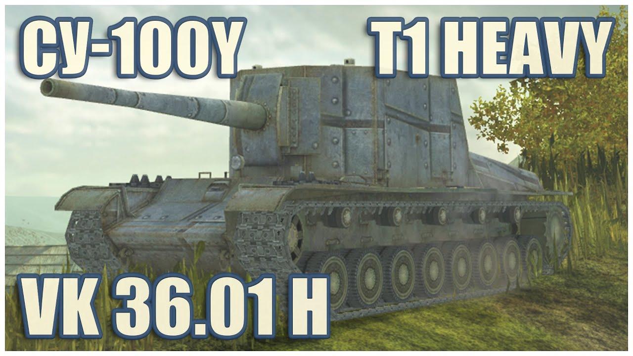 SU-100Y, VK 36.01 (H) & T1 Heavy • RASEINIAI HEROES WoT Blitz