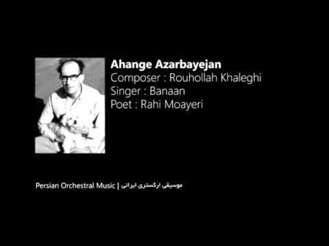 Persian Classical Music   Rouhollah Khaleghi - Ahange Azarbayejan روح اله خالقی - آهنگ آذربایجان