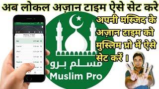muslim pro azan settings | आप के घर के पास की मस्जिद के टाइम से मोबाइल में अज़ान का टाइम ऐसे सेट करे screenshot 3